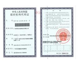 水泥盖ban厂jia组织机gou代码证