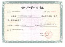 水泥盖ban厂jiayin行开户许可证